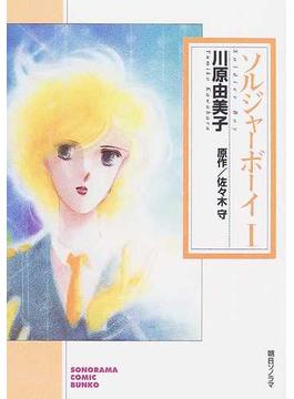 ソルジャーボーイ 1(朝日コミック文庫(ソノラマコミック文庫))