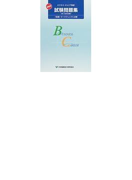 最新版ビジネス・キャリア制度試験問題集 修了認定試験 「営業・マーケティング」分野