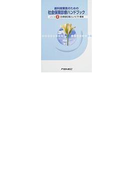 歯科開業医のための社会保険診療ハンドブック 第3版 シリーズ2 診療録記載とレセプト審査