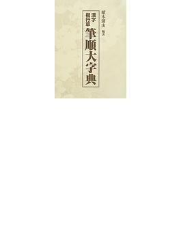 漢字楷行草筆順大字典 上巻