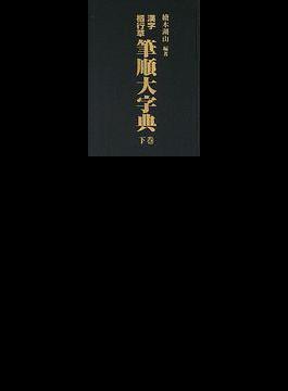 漢字楷行草筆順大字典 下巻
