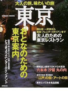 大人の旅、味わいの旅東京