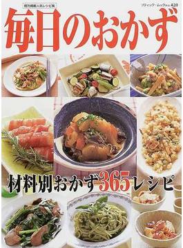 毎日のおかず 材料別おかず365レシピ 既刊掲載人気レシピ集