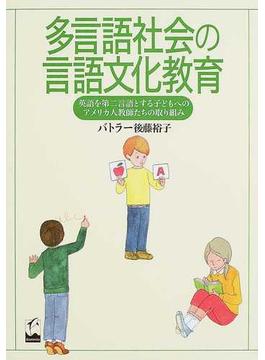 多言語社会の言語文化教育 英語を第二言語とする子どもへのアメリカ人教師たちの取り組み