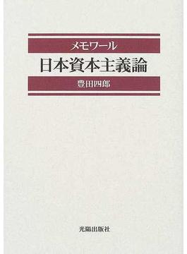 メモワール日本資本主義論