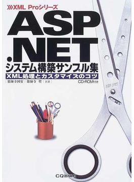 ASP.NETシステム構築サンプル集 XML処理とカスタマイズのコツ