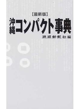 沖縄コンパクト事典 最新版