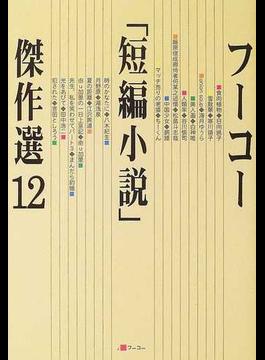 フーコー「短編小説」傑作選 12