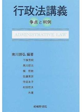 行政法講義 争点と判例