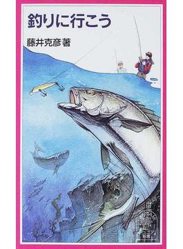 釣りに行こう(岩波ジュニア新書)