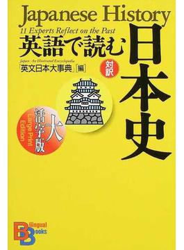英語で読む日本史 大活字版