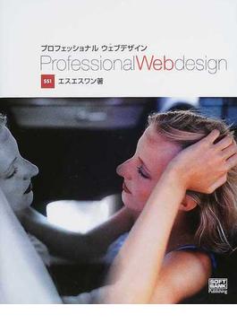 プロフェッショナルウェブデザイン