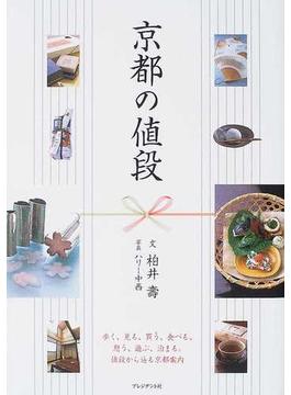 京都の値段 その1