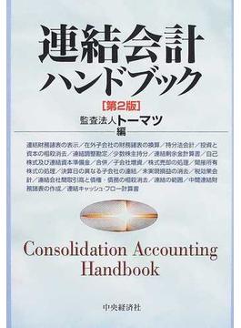 連結会計ハンドブック 第2版