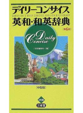 デイリーコンサイス英和・和英辞典 第6版 中型版