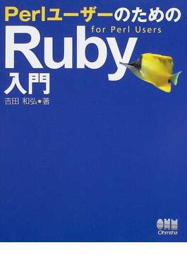 PerlユーザーのためのRuby入門