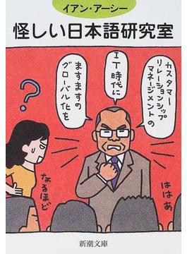怪しい日本語研究室(新潮文庫)