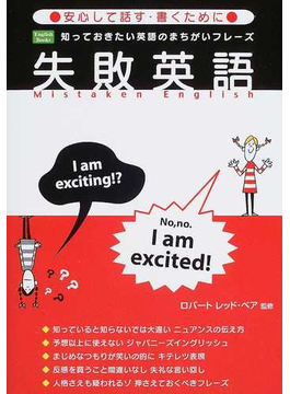 失敗英語 知っておきたい英語のまちがいフレーズ 安心して話す・書くために