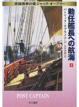 勅任艦長への航海 下(ハヤカワ文庫 NV)