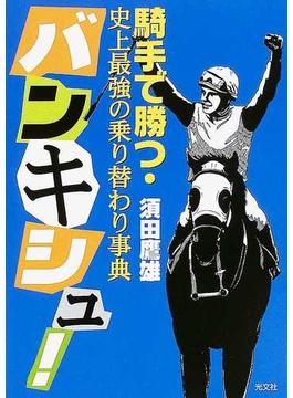バンキシュ! 騎手で勝つ・史上最強の乗り替わり事典