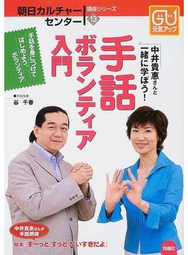 手話ボランティア入門 中井貴惠さんと一緒に学ぼう