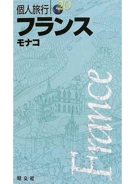 フランス '03−'04年版