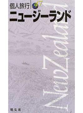 ニュージーランド '03−'04年版