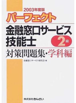パーフェクト金融窓口サービス技能士2級対策問題集・学科編 2003年度版