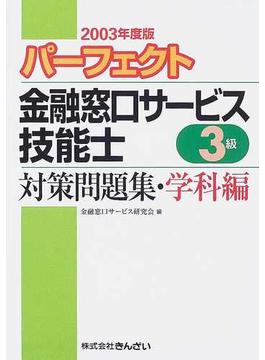 パーフェクト金融窓口サービス技能士3級対策問題集・学科編 2003年度版
