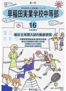 早稲田実業学校中等部 最近5年間 16年度用