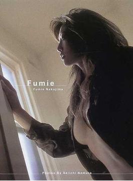 Fumie 中島史恵写真集