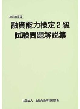 融資能力検定2級試験問題解説集 2003年度版
