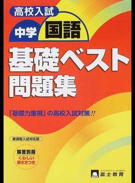 高校入試中学国語基礎ベスト問題集