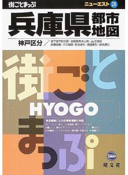 兵庫県都市地図 神戸区分 4版