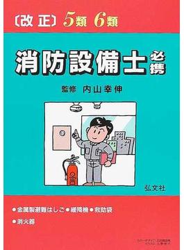 5類・6類消防設備士必携 改正第6版