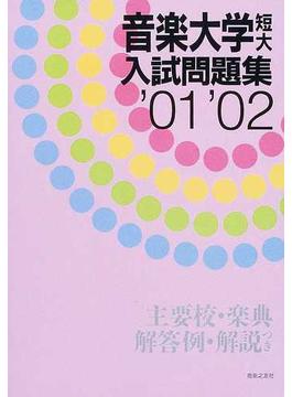 音楽大学短大入試問題集 主要校・楽典解答例・解説つき '01'02
