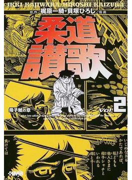 柔道讃歌 母子鯱の章 2(ホーム社漫画文庫)