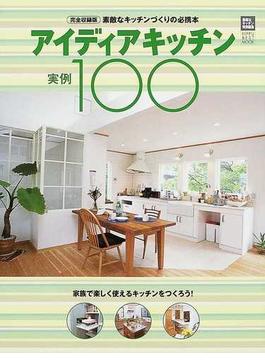 アイディアキッチン実例100 素敵なキッチンづくりの必携本 家族で楽しく使えるキッチンをつくろう! 完全収録版