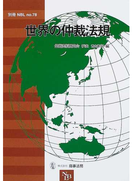 世界の仲裁法規