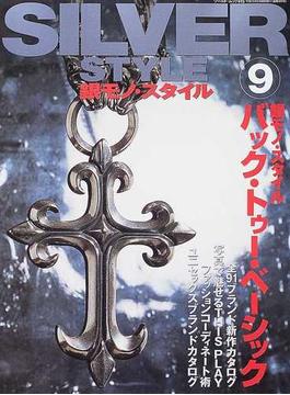 銀モノ・スタイル 9 バック・トゥー・ベーシック