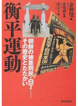 衡平運動 朝鮮の被差別民・白丁その歴史とたたかい