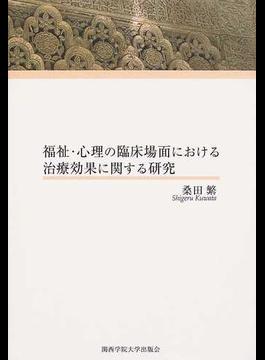 福祉・心理の臨床場面における治療効果に関する研究 桑田繁遺作集
