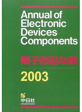 電子部品年鑑 2003