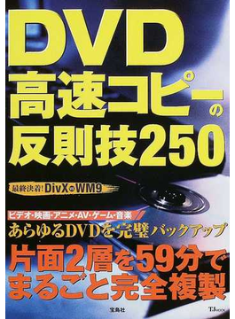 DVD高速コピーの反則技250