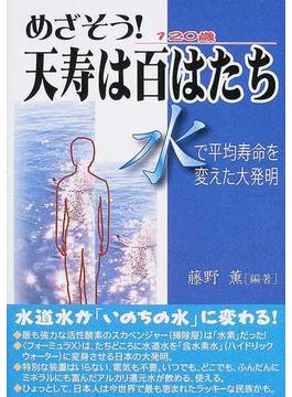 めざそう!天寿は百はたち 水で平均寿命を変えた大発明