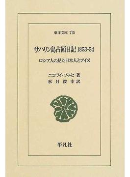 サハリン島占領日記1853−54 ロシア人の見た日本人とアイヌ(東洋文庫)