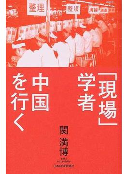 「現場」学者中国を行く