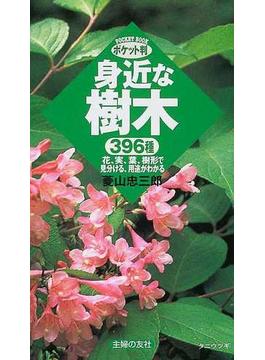 身近な樹木 396種 花、実、葉、樹形で見分ける、用途がわかる ポケット判
