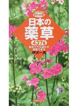 日本の薬草 437種 初めてでも迷わず採取できる ポケット判