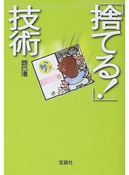 「捨てる!」技術(宝島社文庫)